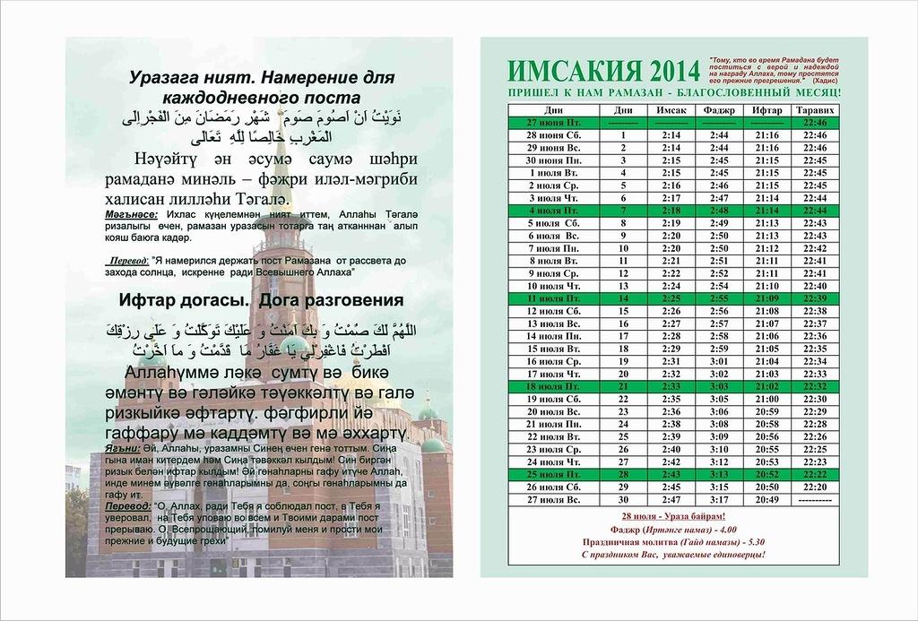 Имсакия2014jpg