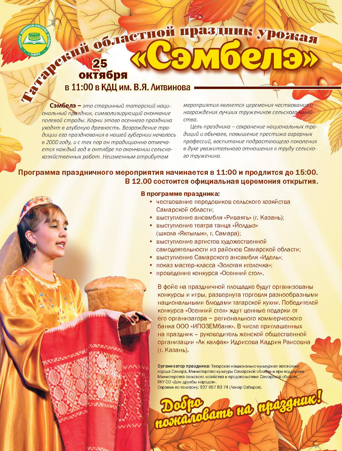 Тексты поздравления на татарской языке