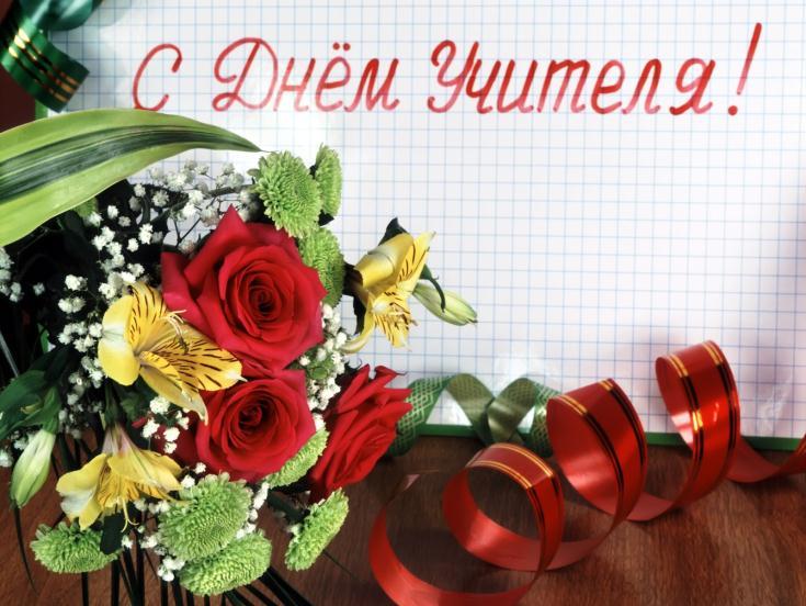 den_uchitelja.png