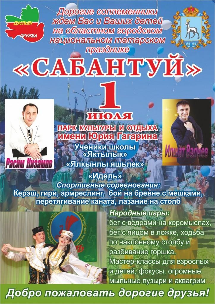 Сценарии на татарскую тему