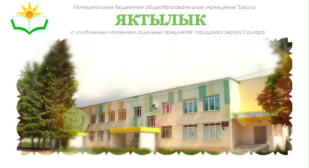 yaktylyk-shkola