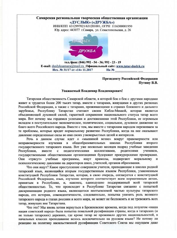 Обращение-к-В.В.-Путину0001-621x1024