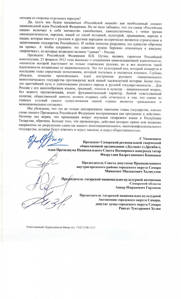 Обращение к В.В. Путину0002