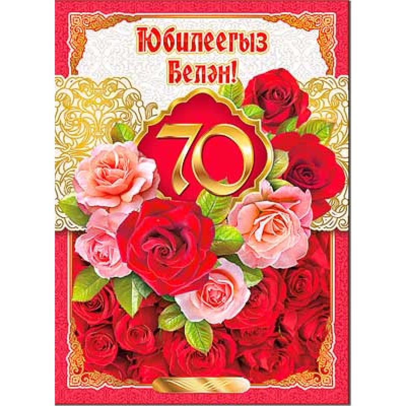 Юбилейные поздравления татарские