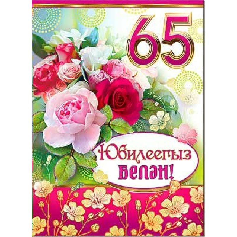 Поздравления на татарском с 60 летием