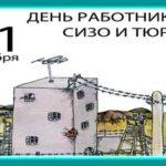 День-работников-СИЗО-и-тюрем-005