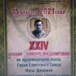 M.Dzhalil
