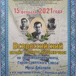 Musa-Dzhalil-2021-vserossijskij.1jpg