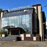 Ankorbank_na_ulice_Bratev_Kasimovyh_Kazan