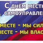 den-mestnogo-samoupravleniya-kartinki-146620