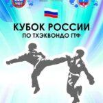 кубок-России-2021-по-тхэквондо