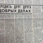 Фрагмент ВК 1989 г.